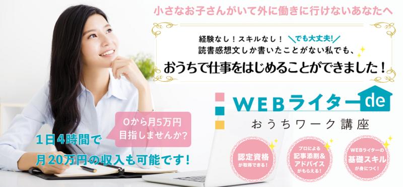 主婦 webライター 講座 WEBライターdeおうちワーク講座