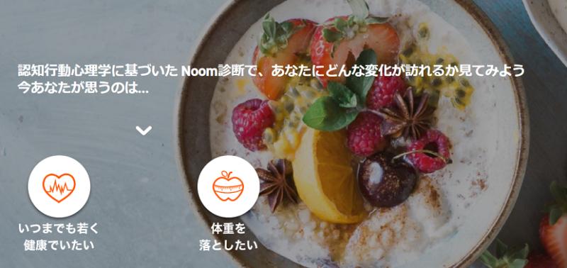 在宅ワーク 栄養士 NoomJapan株式会社
