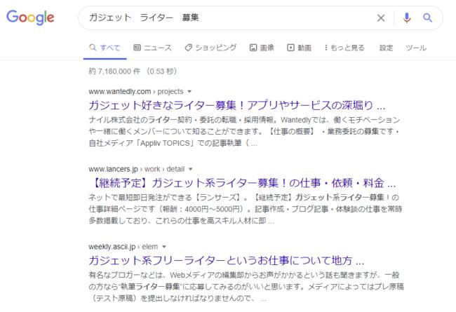 webライター 求人を探す方法