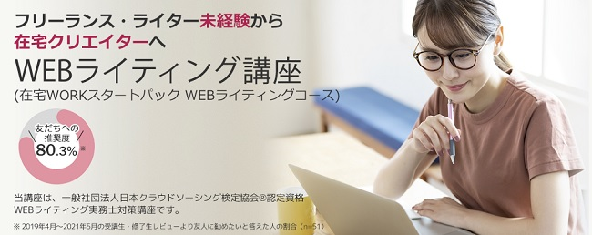 たのまな_WEBライティング講座